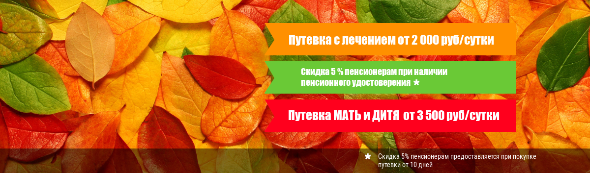 Путевка с лечением 29.10.2020
