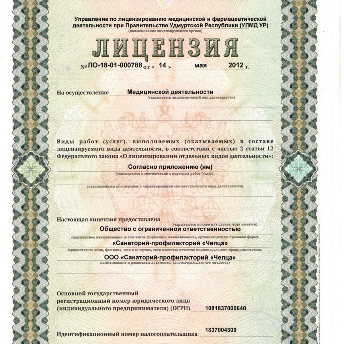 Договор ресурсоснабжения для нежилого помещения СРО г